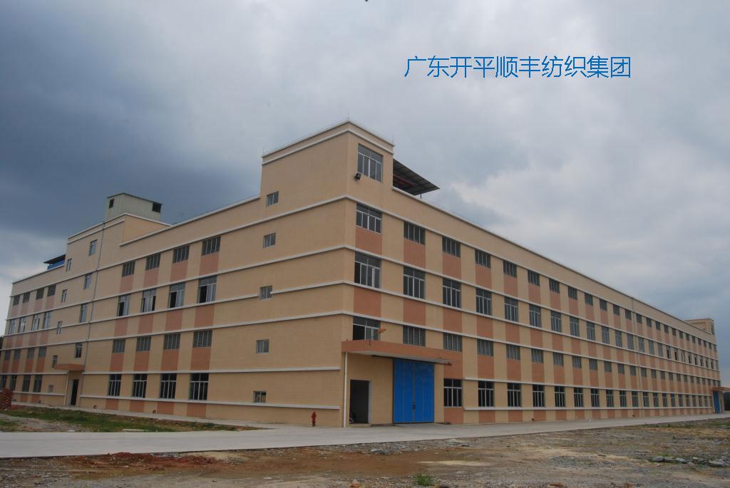 12BET注册纺纱二厂厂房