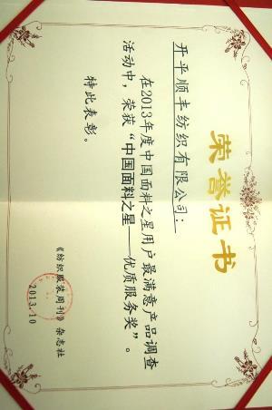 2013年度中国面料之星-优质服务奖
